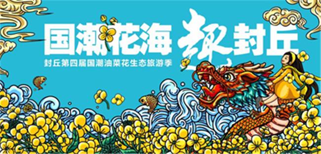 国潮花海趣封丘,第四届油菜花生态旅游季,潮范儿嗨COOL,玩儿法升级!