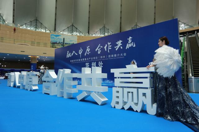 晋城市丹河新城暨重点产业项目(郑州)招商推介大会圆满举行